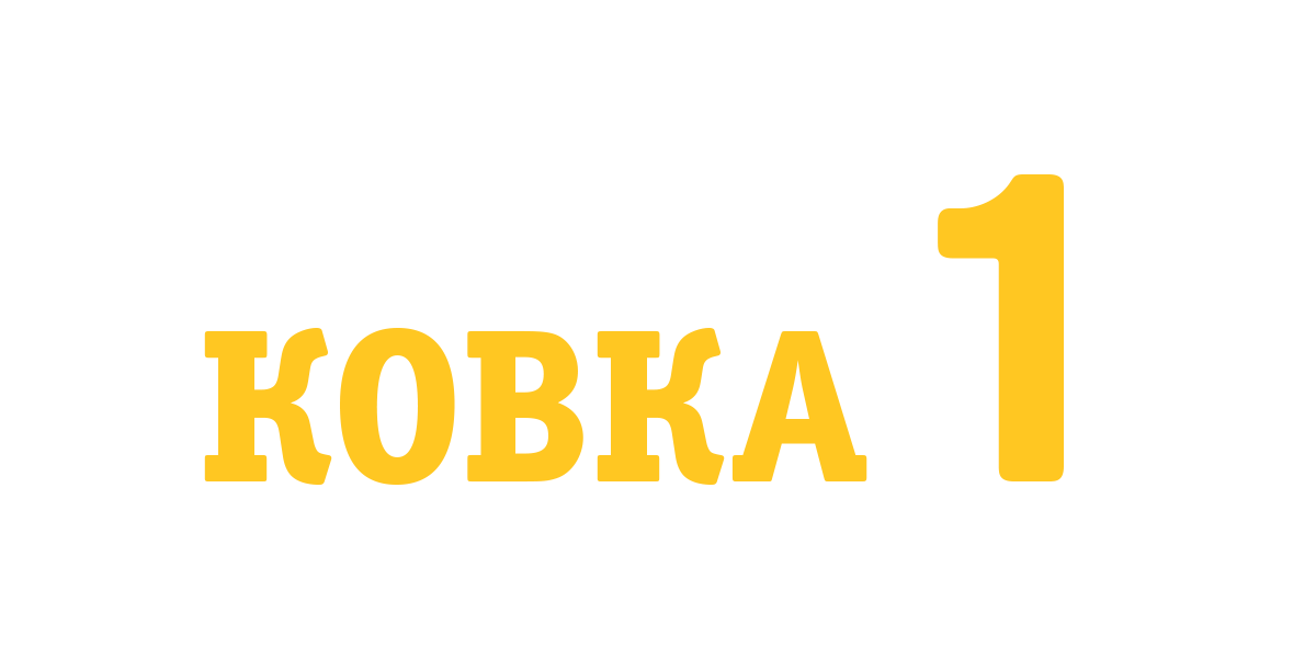 Тротуарная плитка от ПлиткаКовка