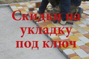 скидка на укладку тротуарной плитки